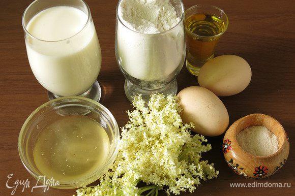 Подготовим соцветия бузины, молоко, яйца, муку, мед, соль, масло. В ингредиентах отсутствуют соцветия бузины — указала цветы цукини.