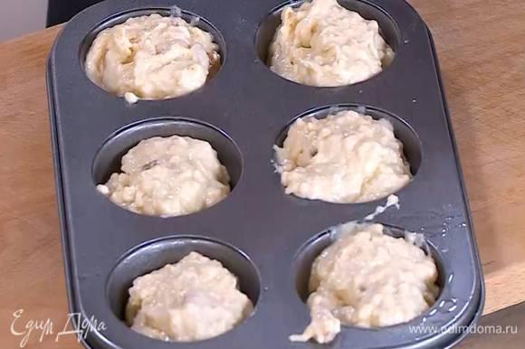 Формочки для маффинов смазать растительным маслом и выложить тесто.