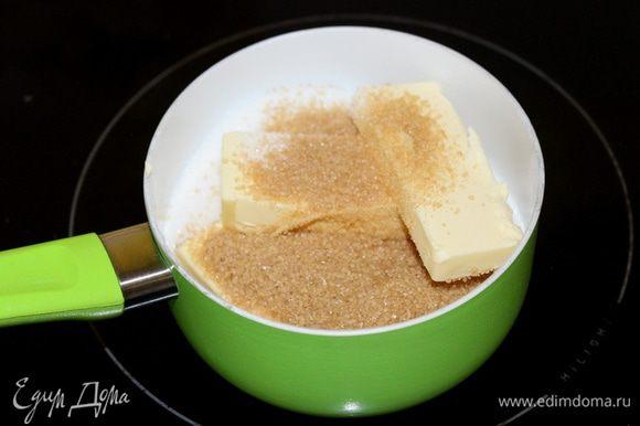 В кастрюльке нагреть масло и сахар, помешивать пока не раствориться сахар. Немного остудить.