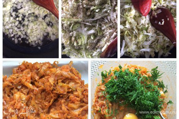 Пока подходит тесто, приготовим начинку. На самом деле, начинка может быть любой на ваш вкус. Мы очень хотели со свежей капустой. Обжариваем луковицу. Шинкуем капусту и отправляем к луку в сковородку. Солим, перчим по вкусу. Когда капуста немного обмякнет добавим ложку томатной пасты. Готовую капусту остужаем, вмешиваем 1 яйцо и добавляем измельченный укроп. Начинка готова.
