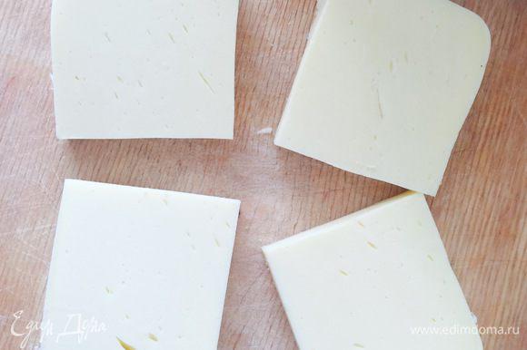 Сыр нарезать на квадратики. Толщина примерно пол сантиметра.