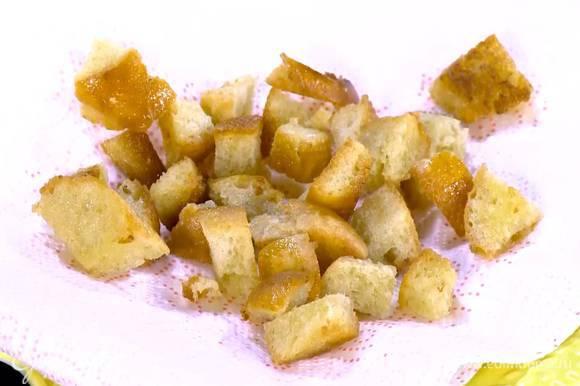 Разогреть в сковороде оливковое масло, обжарить хлеб до золотистого цвета и выложить крутоны на бумажное полотенце, чтобы удалить излишки жира.