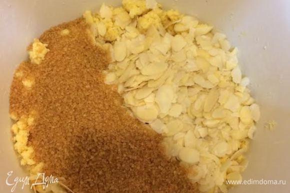 Дабавить сахар, миндальные лепестки и аккуратно перемешать.