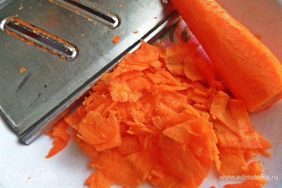 Морковь сырую тоже.