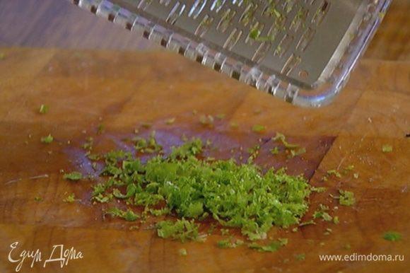Цедру лайма натереть на мелкой терке, выжать 1 ст. ложку сока.