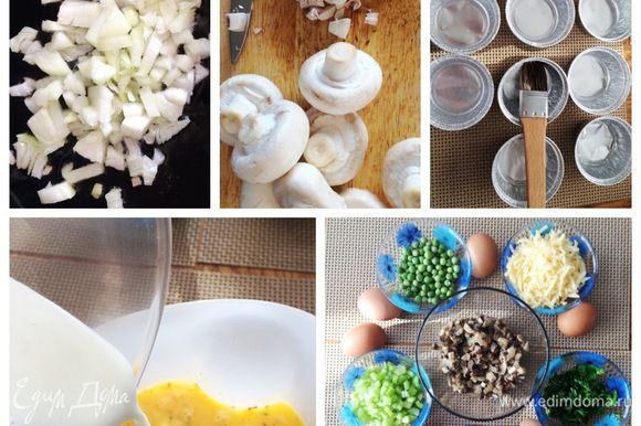 Можно использовать маринованные грибы, тогда процесс готовки будет немного быстрее. У меня свежие шампиньоны. Обжарить на сковороде мелко порезанный лук, добавить к нему нарезанные грибы, посолить, поперчить по вкусу и обжарить до испарения жидкости. Немного остудить. Пока остывают грибы, подготовим следующие ингредиенты. Помыть и нарезать перец болгарский. Почистить зеленый горошек. Натереть сыр. Измельчить петрушку. Нарезать кольцами томаты. В отдельной емкости взбить яйца с щепоткой соли и черного перца, добавить молоко и все тщательно перемешать. Подготовить формы для выпекания омлета. Можно использовать форму для маффинов, можно силиконовые. У меня одноразовые. Смазать кисточкой формы растительным маслом.