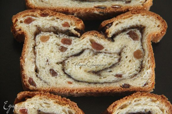 Хлебный завиток с изюмом и корицей великолепен с чаем или кофе. Приятного :)