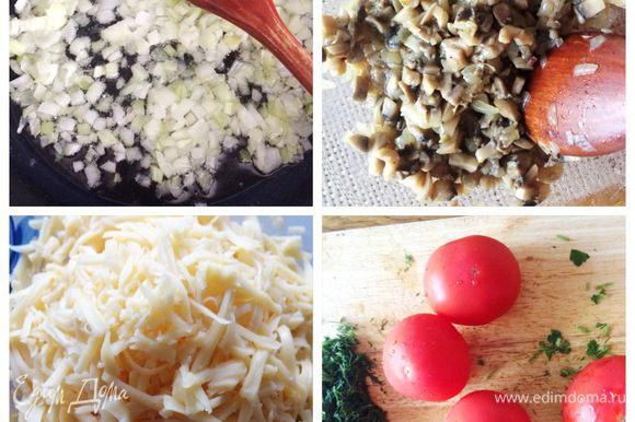 Чистим лук, режем кубиками, обжариваем на растительном масле. Моем, чистим грибы, нарезаем произвольно и отправляем обжариваться к луку. Солим, перчим по вкусу. Как выпариться жидкость, грибы готовы, остужаем. Сыр натираем на терке. Укроп моем, измельчаем. Помидоры очищаем от шкурки, предварительно сделав крестообразный надрез и прокипятив минуты две в воде. Почищенные помидоры нарезаем на пластины.