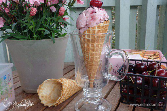 Украсьте каждую порцию мороженого вишенкой и подайте в вафельных конусах. Все будут в восторге!