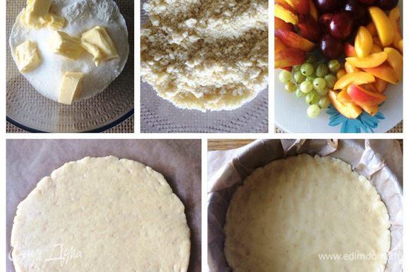 Для верхнего слоя пирога готовим крошку: В миске соединяем все ингредиенты и руками перетираем в крошку. Отправляем полученную крошку в холодильник, пока будем пирог собирать. Подготовим ягоды и фрукты. Помоем, очистим от косточек, нарежем на дольки. Начинаем собирать пирог: На пекарской бумаге раскатываем тесто до нужного размера формы (у меня разъемная, 26 см). Тесто переносим в форму вместе с бумагой.