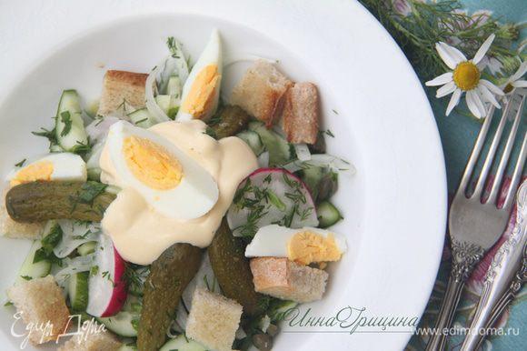 Выложить салат на порционную тарелку, сверху положить ложку соуса, добавить яйца, тосты. Приятного аппетита!