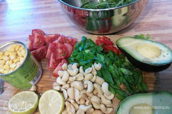 Лайм разрезать и выдавить сок, зеленый лук порезать мелко на искосок, чили очистить от семян и нарезать тонкими кружочками (остроту регулируйте по своему вкусу и остроте самого чили). Авокадо очистить, разрезать пополам, удалить ядро и нарезать на ломтики, сбрызнуть частью сока лайма, чтобы авокадо не потемнел. С кукурузы слить жидкость, помидоры порезать на четвертушки, по желанию освободить от семян. Орешки обжарить на сухой сковороде.