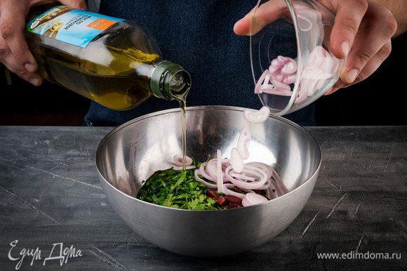 Фасоль соединить с луком, петрушкой и кинзой. Влить оливковое масло, поперчить и перемешать.