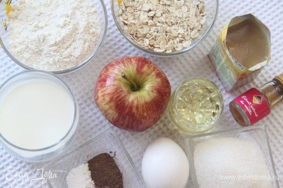 Понадобится: 1 яблоко, 1 яйцо, 4 ст. л. растительного масла, 2 пакетика сухой овсяной каши по 35 г (или 70 г овсянки быстрого приготовления), 1 щепотка соли, 75 г сахара, 1 маленькая пачка детского яблочного пюре (125 г), 90 г молока, 90 г муки, по 1/2 ч. л. разрыхлителя и соды, 1 ч. л. молотой корицы, 1/2 ч. л. ванильного экстракта.