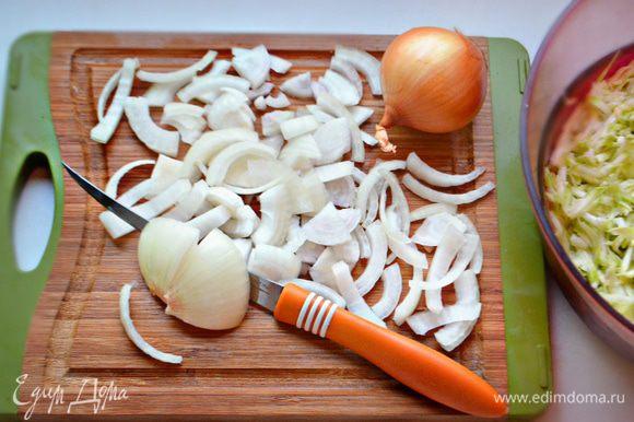 Почистить лук и нарезать тонкими полукольцами, затем еще пополам.