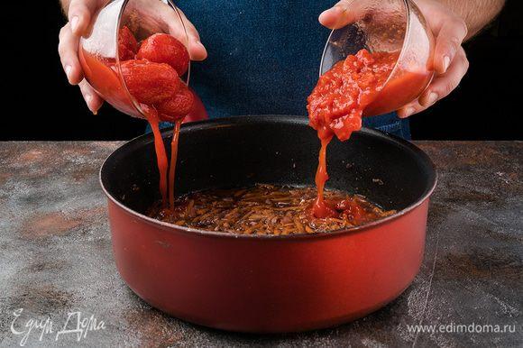 Влить измельченные томаты и томатный соус.
