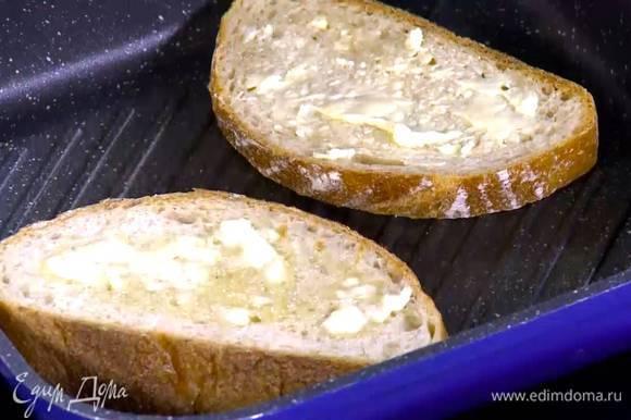 Хлеб подсушить с одной стороны на разогретой сковороде-гриль, затем перевернуть и смазать поджаренную сторону предварительно размягченным сливочным маслом.
