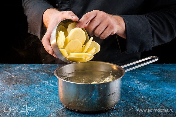 Картофель нарезать тонкими кружочками, примерно 0,5 см, промыть водой и отварить до полуготовности в подсоленной воде.