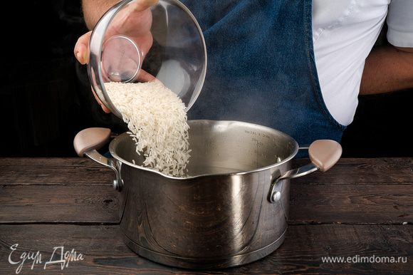 Отварить рис до готовности.