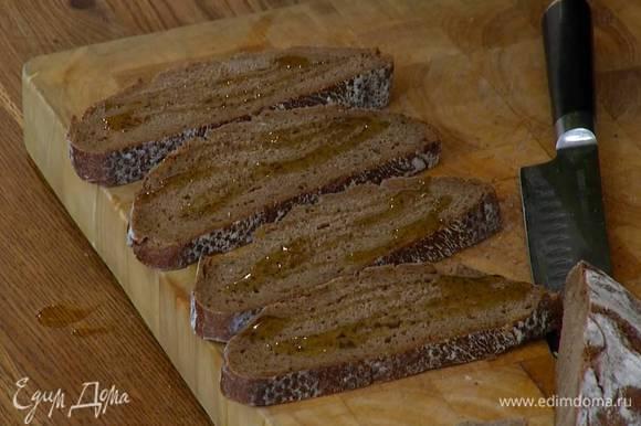 Ржаной хлеб с одной стороны сбрызнуть оставшимся оливковым маслом.