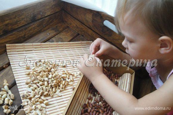 Очистите жареный арахис от шелухи. Доверьте это дело ребенку. Так он будет ощущать причастность к творческому процессу.