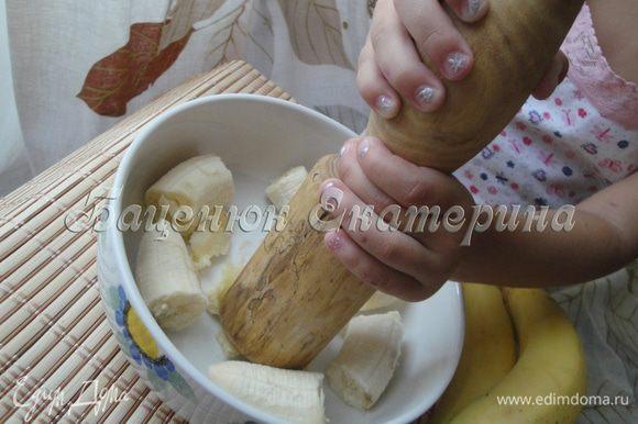 Зовем на помощь ребенка и доверяем ему ответственное дело — раздавить бананы.