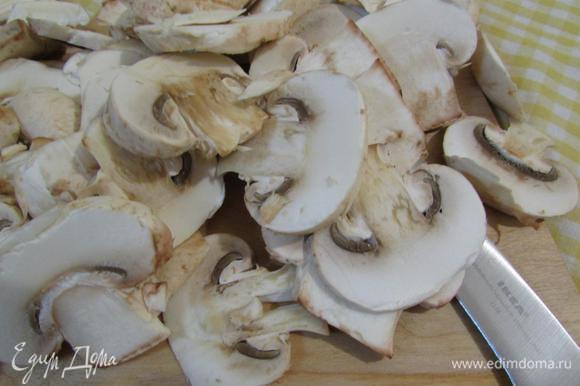 Этим временем почистить сухой тряпочкой грибы и нарезать их пластинами.