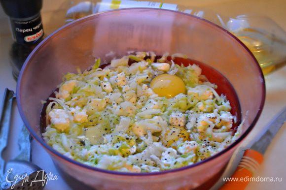 За это время кабачки уже достаточно хорошо пустили сок, натертую мякоть необходимо отжать. В миске смешать кабачки, лук, добавить яйца и кубики сыра. Слегка поперчить.