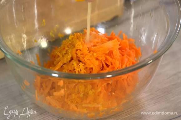 Морковь почистить, натереть на крупной терке, перемешать с соком и цедрой апельсина и дать постоять.