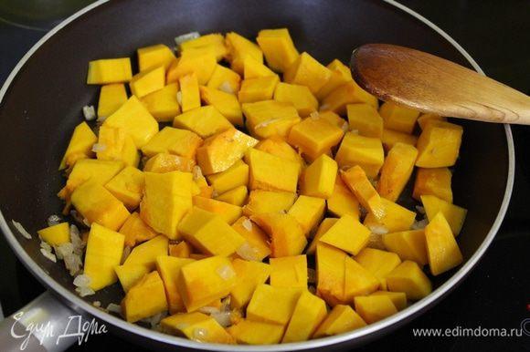 Лук и чеснок пассировать в небольшом количестве масла. Тыкву порезать на кусочки, добавить в сковороду.