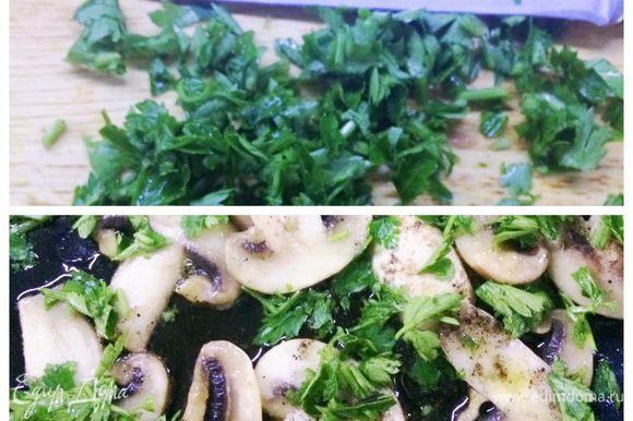 Нарезаем зелень петрушки, отправляем к грибам, еще немного их обжариваем. Готовые грибы оставляем в сторонке, пока блюдо будет готово.