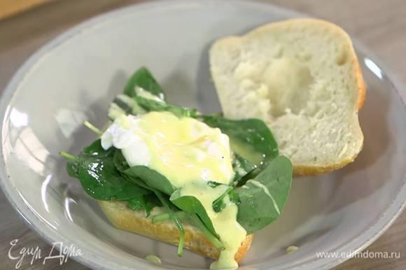 Булочку разрезать вдоль пополам, одну половинку смазать соусом голландез, выложить шпинат и яйцо пашот, сверху полить все соусом и надрезать желток.