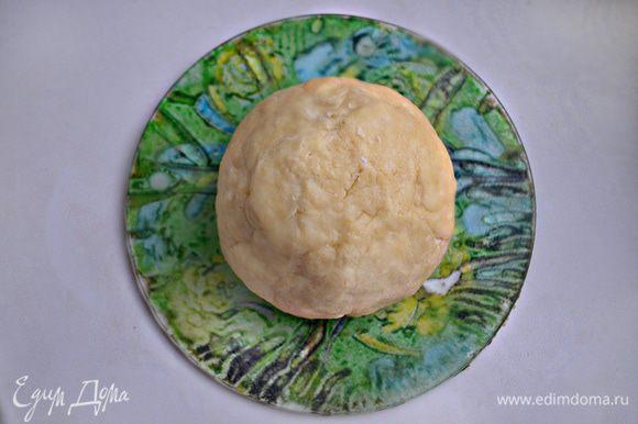 Из теста сформировать шар, завернуть его в пленку и положить в холодильник на 30 — 40 минут, для охлаждения.