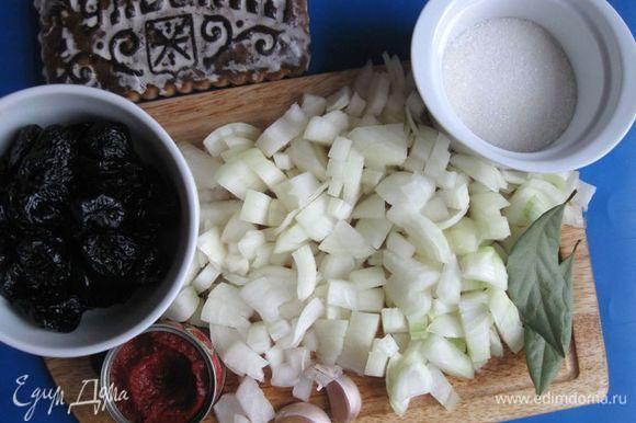 Приготовить все необходимое. Желательно использовать мягкий чернослив без косточек. Лук мелко нарезать.