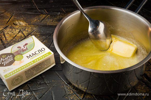 Сливочное масло ТМ «Углече Поле» растопить в небольшой кастрюле.