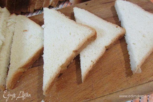Хлеб (лучше всего использовать хлеб для тостов) нарезать в форме треугольника.