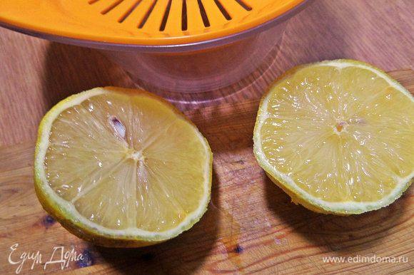 Выдавить сок из апельсина или, как я, из половинки лимона, с которого сняла цедру для кекса «Панеттоне»: http://www.edimdoma.ru/retsepty/89087-panettone