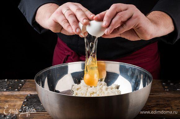 Духовку предварительно разогреть до 180°С. Приготовить начинку: творог соединить с яйцом, слегка посолить, поперчить и перемешать.