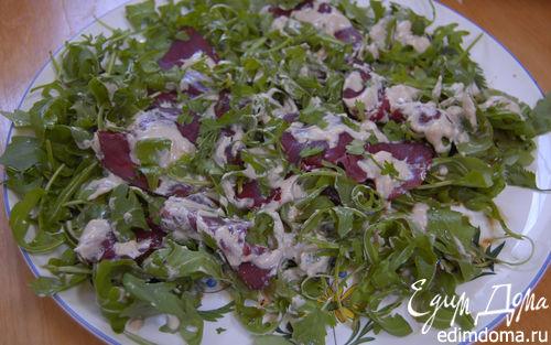 Рецепт Карпаччо из брезаолы с заправкой из козьего сыра