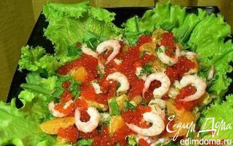 Рецепт Салат с мандаринами и креветками.