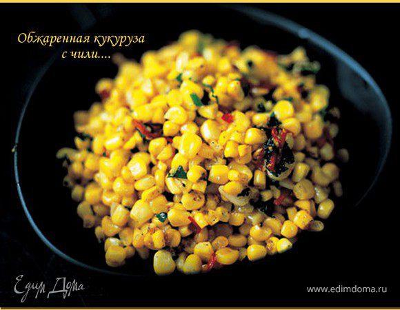 Обжаренная кукуруза с чили, имбирем, чесноком ....