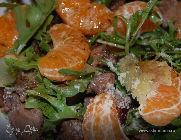 Салат с куриной печенью, мандаринами и руколой