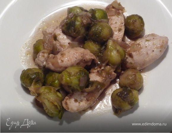 Куриная грудка с брюссельской капустой и бальзамическим соусом