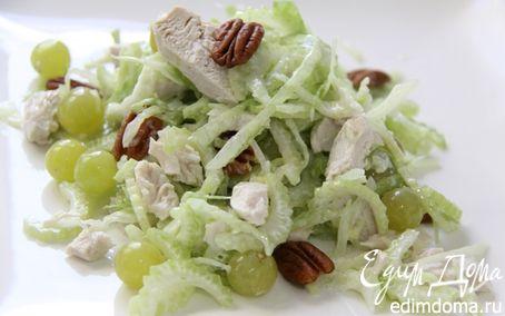 Рецепт Салат с сельдереем и курицей! И всего 270 ккал. в 1 порции :-)
