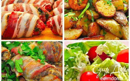 Рецепт Сочный Кебаб с панчеттой, деревенский картофель и острый салат.