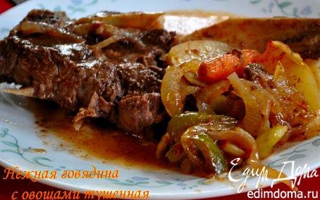 Рецепт Тушеная нежная говядина с овощами