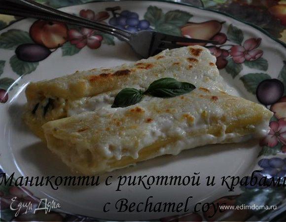 Маникотти с рикоттой и крабами с Bеchamel соус