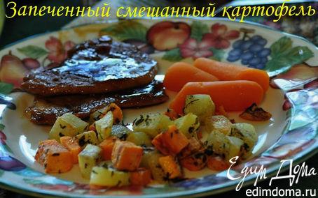 Рецепт Запеченный смешанный картофель