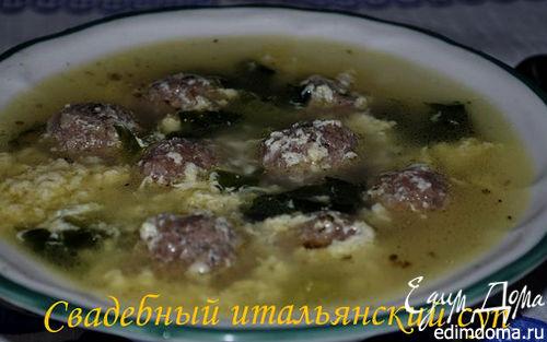 Рецепт Свадебный итальянский суп