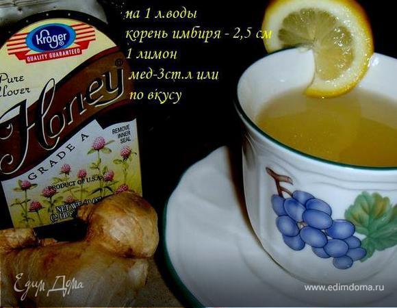Чай имбирный с лимоном,медом